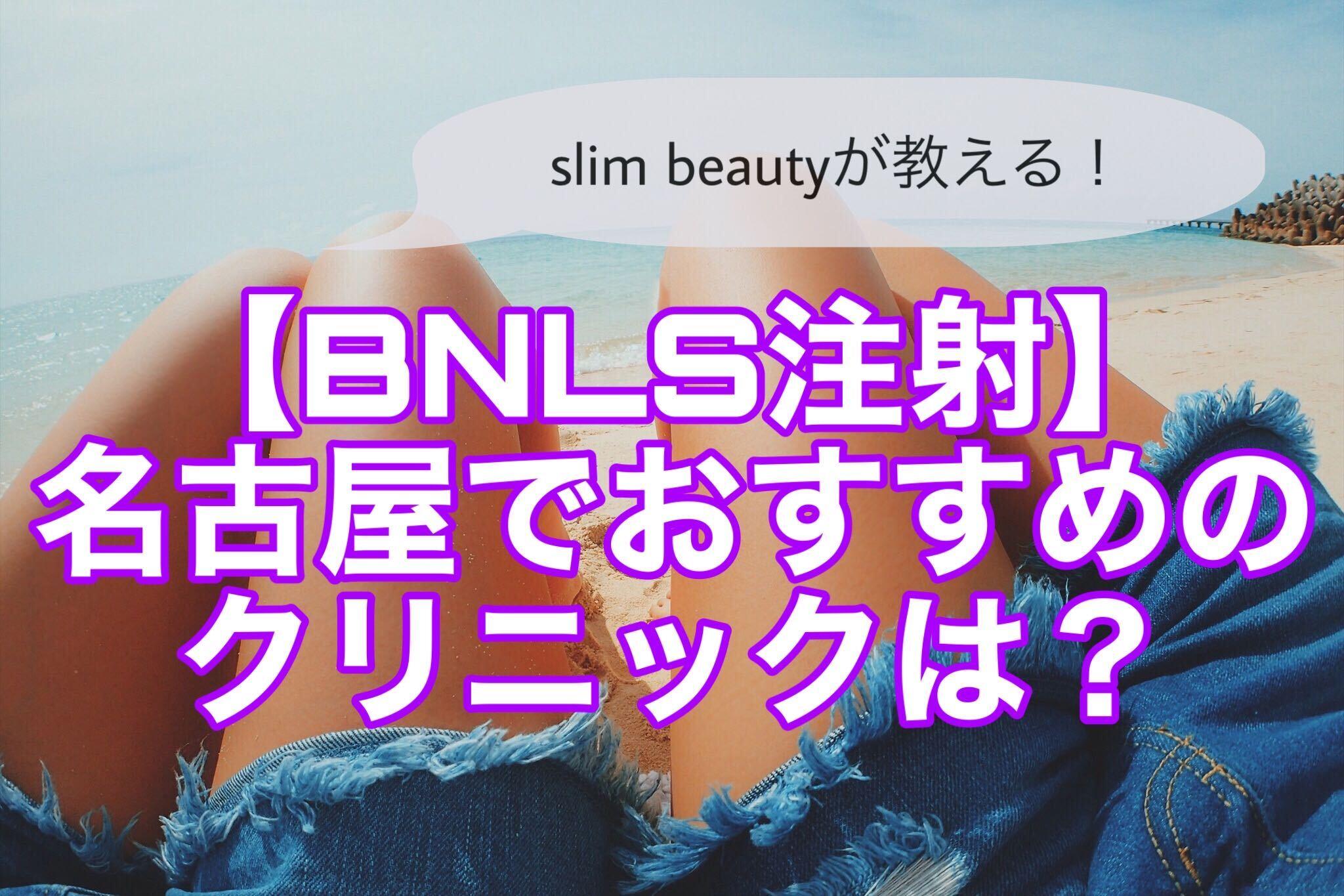 BNLS名古屋