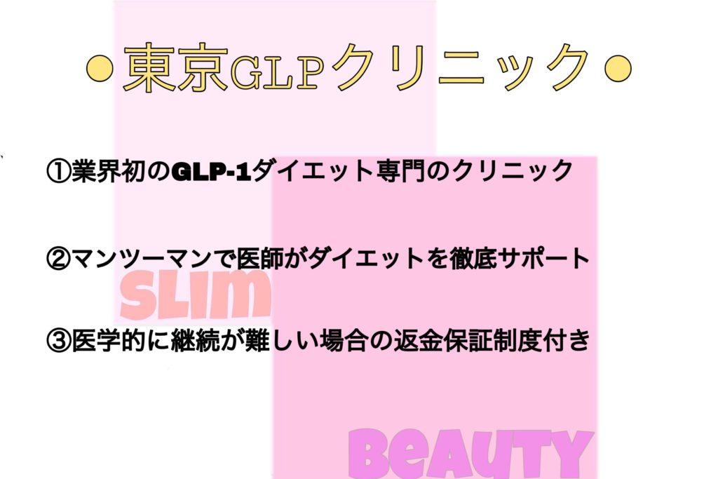 東京GLPクリニックの特徴